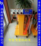 批发喷塑机 静电喷塑机 厂家大量批发 价格优惠 济南绿源环保设备