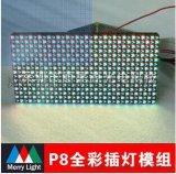 P8全彩插灯模组/LED户外/半户外RGB模组/高亮低电流节能环保