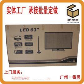 广州番业纸箱厂包装纸箱 电子电器包装纸箱