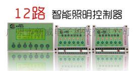 12路-照明远程集中控制 485通讯智能照明控制系统