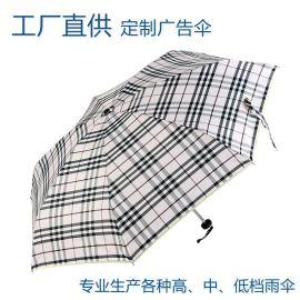 深圳市新杰雨具定制超轻便7k五折伞创意经典彩色格子伞礼品广告伞防晒晴雨伞