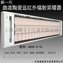 九源 SRJF-10 远红外辐射采暖器 电热板