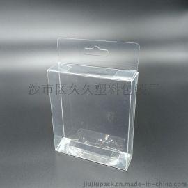 加工定做PVC高周波柔软线塑料**折盒 电子产品包装可印刷LOGO