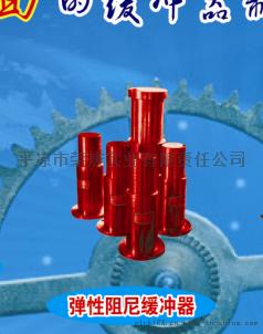 弹性阻尼缓冲器 HZ-I/HZ-II/HZ-III