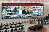 政府机构大厅会议室全彩p1.9彩色LED显示屏