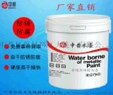 中普水性丙烯酸面漆 防腐水性漆 生产厂家