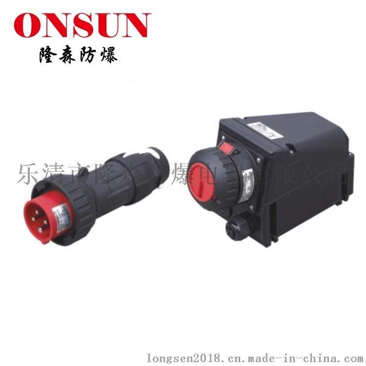 供应BCZ8050防爆防腐插座 防爆防腐插接装置(IIC)