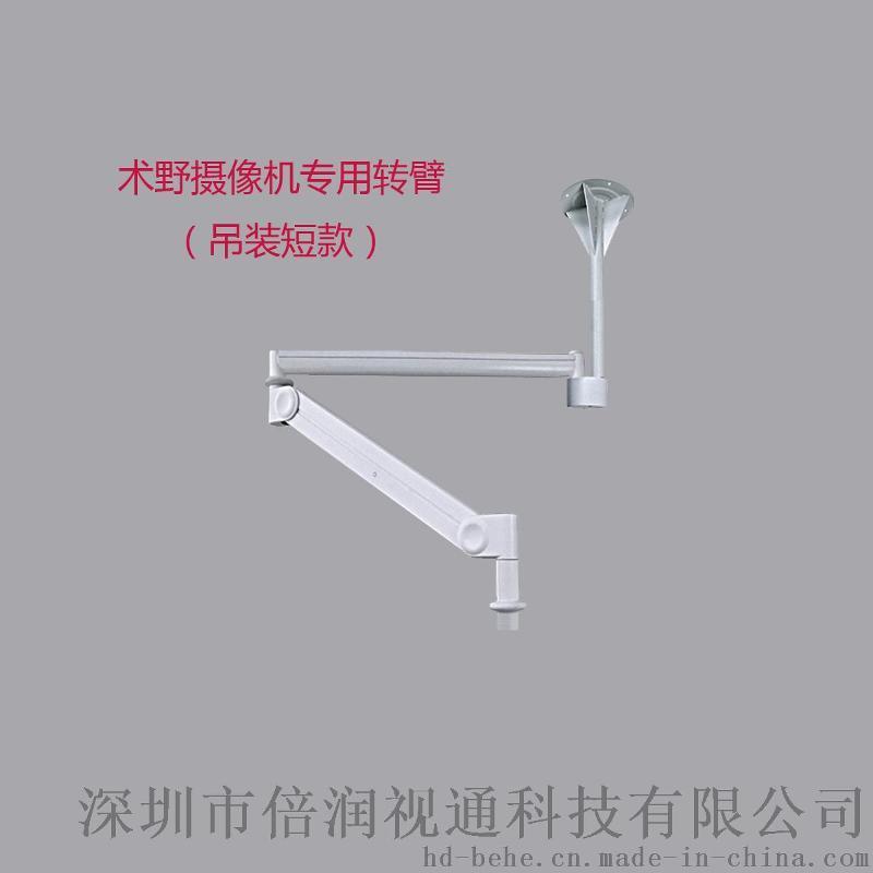 术野摄像机(短款)伸缩转臂、吊装式 1-3KG