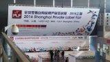 全球零售自有品牌(OEM貼牌代加工)2017(上海)