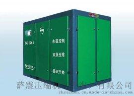 萨震两级压缩永磁变频螺杆空压机15-37kw