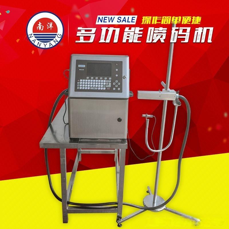 噴碼機全自動食品化妝品生產日期批號流水號