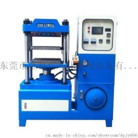 硅胶工艺礼品成型设备  橡胶硫化机 广东四柱平板硫化机厂家