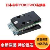 连接器厂家直销YOKOWO测试夹子CCNL-100-26精密耐用高频PCB连接器