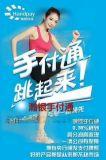 瀚銀手付通 總部直籤一代 上海總控張經理