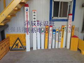 山东滨州玻璃钢标志桩@电力、石油、输水管道标识桩