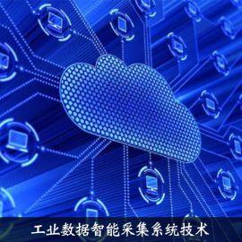 中易云 工业数据智能采集系统技术 智慧工业 远程控制 物联网解决方案定制