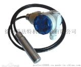 徐州普法特 投入式液位感測器 0.1%FS 9V~36V DC