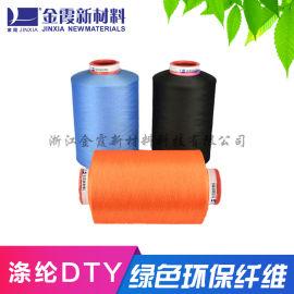 金霞化纤 涤纶DTY 半消光低弹丝网络丝涤纶色丝