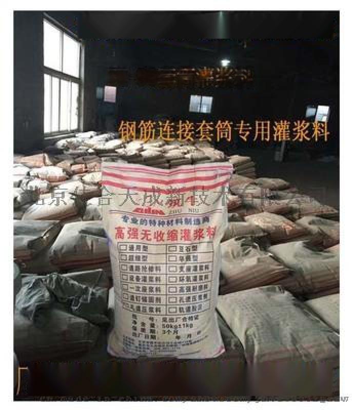 北京厂家直销套筒灌浆料TH-90钢筋连接专用无收缩