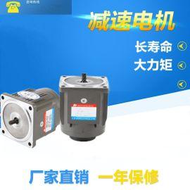 东元齿轮减速调速电机定速马达25W