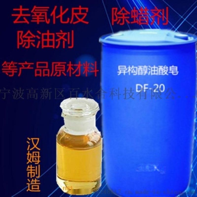 用異構醇油酸皁DF-20做出來的除蠟水真的可以嗎