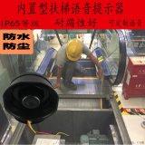 扶梯多路安全播放器室内外楼宇语音安全提示器