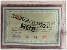 北京防伪印刷 防伪证书  精装礼品盒 包装盒