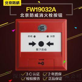消火栓自动报警按钮FW19032A消防原装保证**
