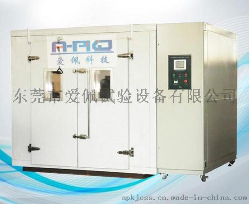 步入式高低温试验箱|步入式高低温试验室