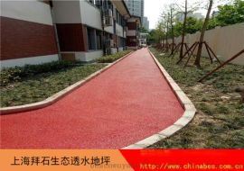 浙江杭州公園 彩色混凝土報價 透水地坪廠家