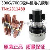 吸料机电机上料机吸尘吸水碳刷TN.R2311480