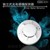 煙霧報警器 感煙探測器 消防獨立煙感DG822