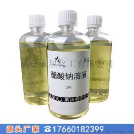 山东济宁厂家直销 液体醋酸钠 cod20万有优势