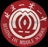 2.4G有源RFID远距离学生电子校徽,