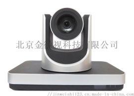 金微视高清视频会议摄像机JWS610    12X