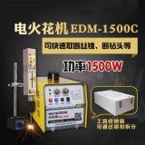 EDM-1500C小型斷絲錐取出機打孔全自動