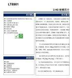 無線收發晶片LT8901