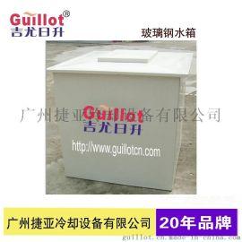 玻璃钢水箱 小型2立方单体 配套中央空调冷却塔 圆形逆流冷却塔 方形横流冷却塔 水冷柜机 蓄水池