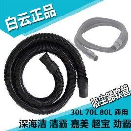 超值特价 两件包邮 白云超宝吸尘器软管30L以上通用