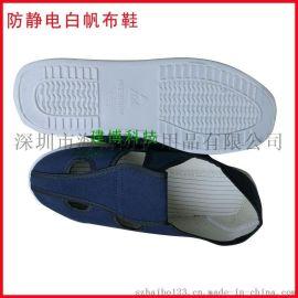 建博供应 防静电帆布鞋 蓝白色帆布pvc底四孔无尘鞋