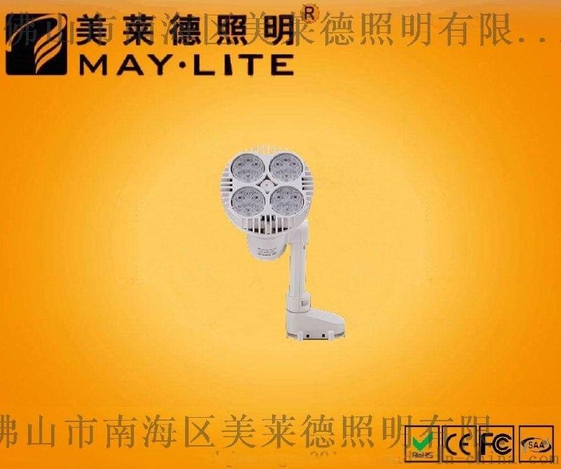 LED圓形軌道射燈 ML- D826