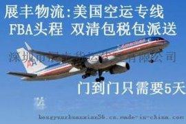 美国快递专线-美国专线-空运到美国-美国快递价格-快递到美国, 美国FBA, 美国**