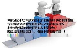渑池县可行性研究报告专业编写公司