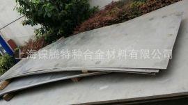 厂家直销-Incoloy 926/N08926/Alloy 926/Mo6CuN/1.4529不锈钢圆钢,锻件,钢板