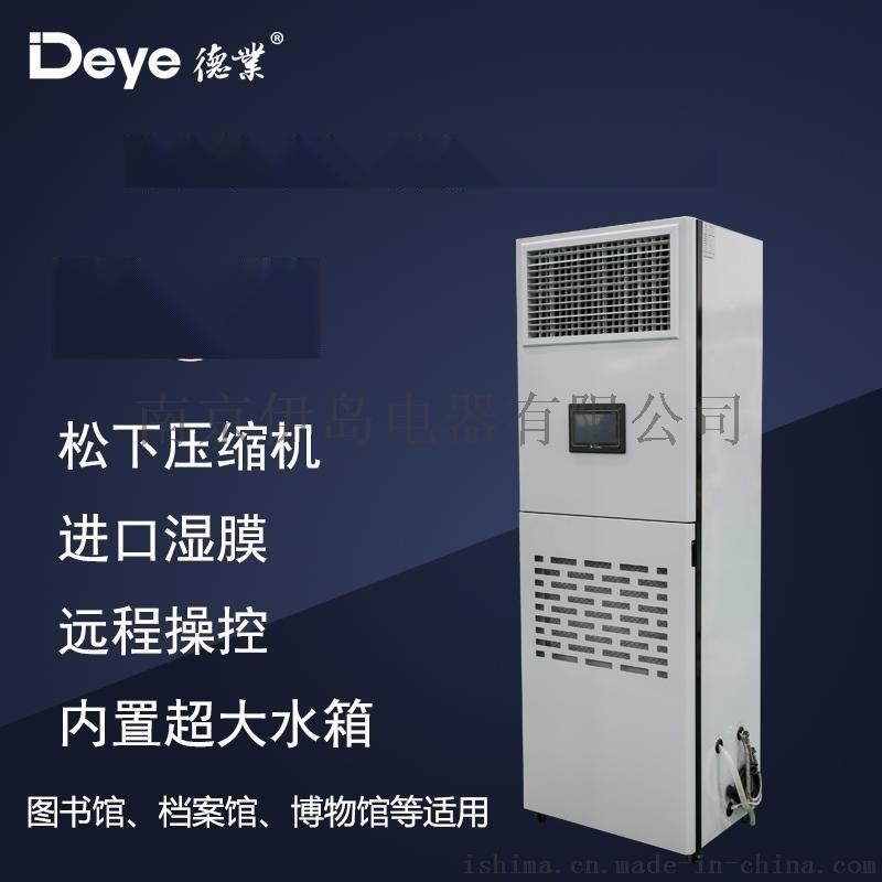 除湿加湿一体机 DY-CJ120 (可定制)