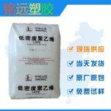 LDPE 茂名石化 868-000 高流动聚乙烯 透明1850A聚乙烯