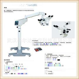 XT-X-5B型手术顯微鏡 眼科手术顯微鏡
