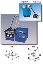 散装带装电阻成型机