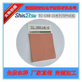 日本信越ShinEtsuTC-200CAB-10 TC-CAB-10系列高性能导热绝缘垫片