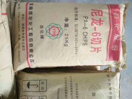 PA6 巴陵石化YH600纺棕丝渔网丝 增韧改性尼龙6
